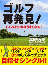 ゴルフ 再発見!―しくみを知ればうまくなる!―-電子書籍