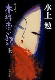 木綿恋い記(上)拡大写真