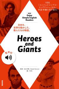 【音声付】NHK Enjoy Simple English Readers Heroes and Giants