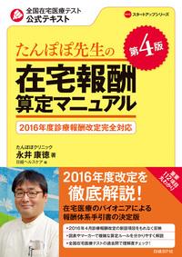 たんぽぽ先生の在宅報酬算定マニュアル第4版 2016年度診療報酬改定完全対応