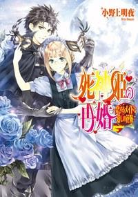 死神姫の再婚9 -恋するメイドと愛しの花嫁-