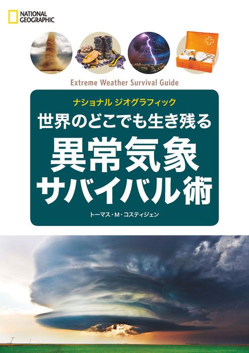 世界のどこでも生き残る 異常気象サバイバル術拡大写真