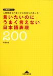 言いたいのにうまく言えない日本語表現200~人間関係を円滑にする気持ちの表し方~-電子書籍