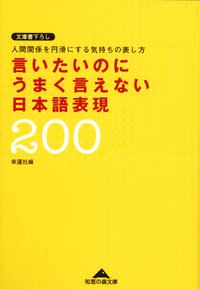 言いたいのにうまく言えない日本語表現200~人間関係を円滑にする気持ちの表し方~