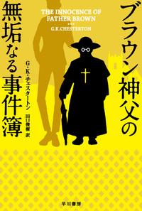 ブラウン神父の無垢なる事件簿-電子書籍