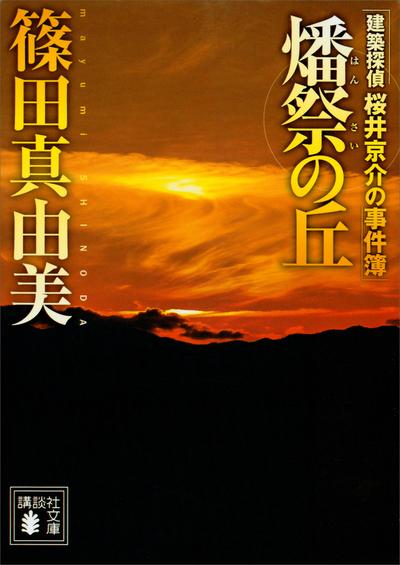 燔祭の丘 建築探偵桜井京介の事件簿-電子書籍