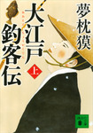 大江戸釣客伝(上)-電子書籍