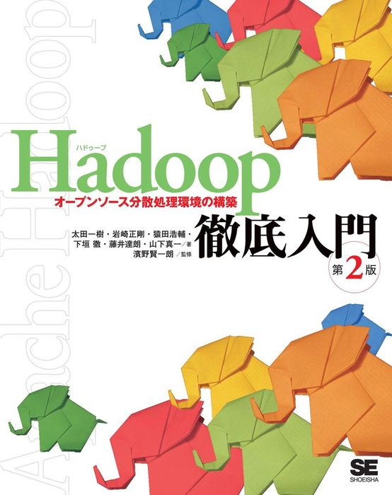 Hadoop徹底入門 第2版 オープンソース分散処理環境の構築拡大写真