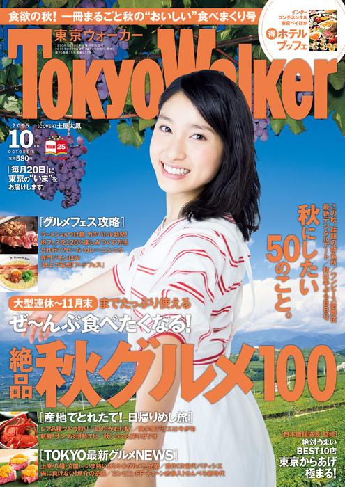 TokyoWalker東京ウォーカー 2015 10月号拡大写真
