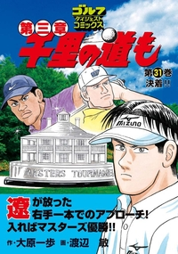 千里の道も 第三章(31) 決着!!