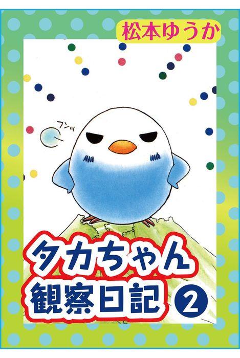 タカちゃん観察日記2-電子書籍-拡大画像