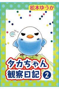 タカちゃん観察日記2
