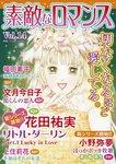 素敵なロマンス Vol.14-電子書籍