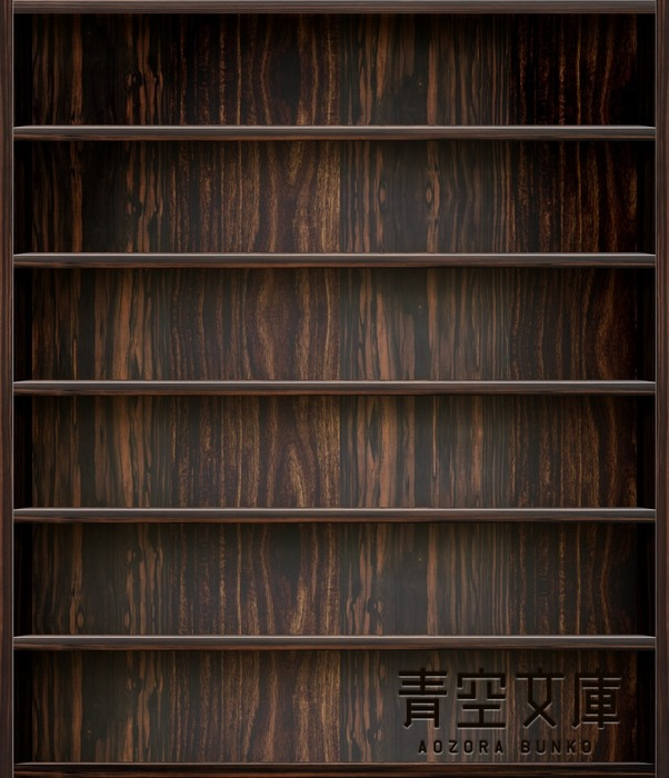 『青空文庫』きせかえ本棚拡大写真