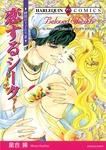 恋するシーク-電子書籍
