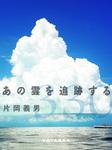 あの雲を追跡する-電子書籍