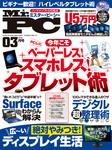 Mr.PC (ミスターピーシー) 2016年 3月号-電子書籍