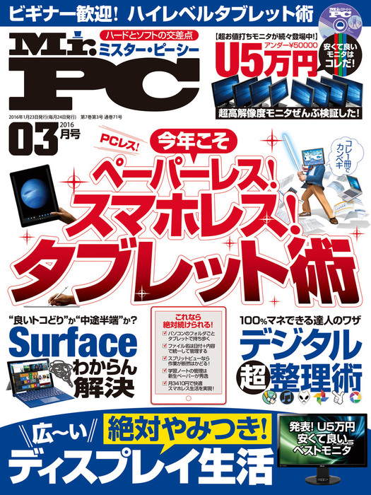 Mr.PC (ミスターピーシー) 2016年 3月号-電子書籍-拡大画像