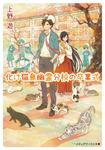 化け猫島幽霊分校の卒業式-電子書籍