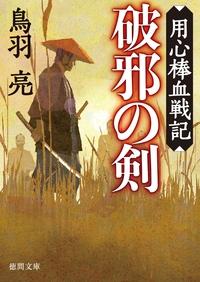 用心棒血戦記 破邪の剣-電子書籍