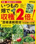 有機・無農薬の野菜づくり いつもの畑で収穫2倍!-電子書籍