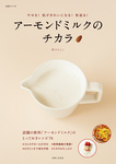 アーモンドミルクのチカラ-電子書籍