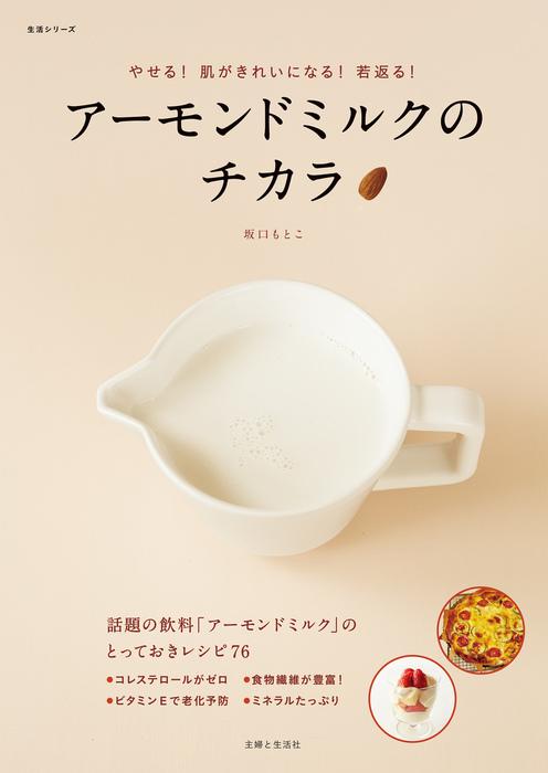 アーモンドミルクのチカラ拡大写真