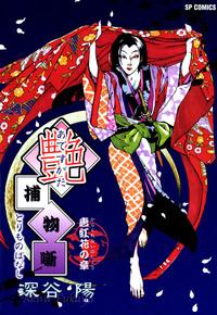 艶捕物噺-電子書籍