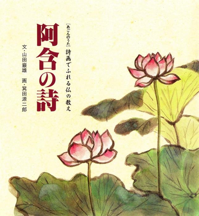 阿含の詩 : 詩画でふれる仏の教え拡大写真
