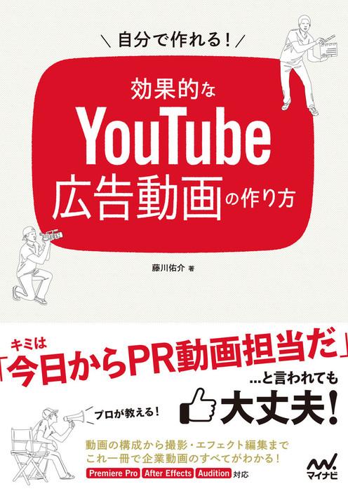 自分で作れる!効果的なYouTube広告動画の作り方拡大写真