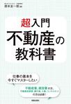 超入門 不動産の教科書-電子書籍