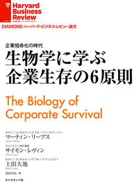 生物学に学ぶ企業生存の6原則