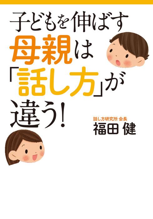 子どもを伸ばす母親は「話し方」が違う!-電子書籍-拡大画像