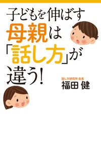 子どもを伸ばす母親は「話し方」が違う!