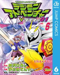 デジモンアドベンチャーVテイマー01 Disc-6-電子書籍