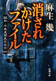 消されかけたファイル―昭和・平成裏面史の光芒Part2―