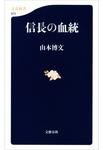 信長の血統-電子書籍