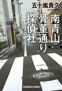 南青山骨董通り探偵社-電子書籍