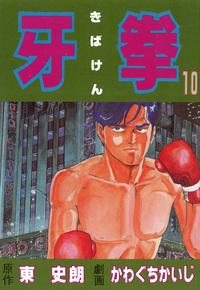 牙拳10-電子書籍