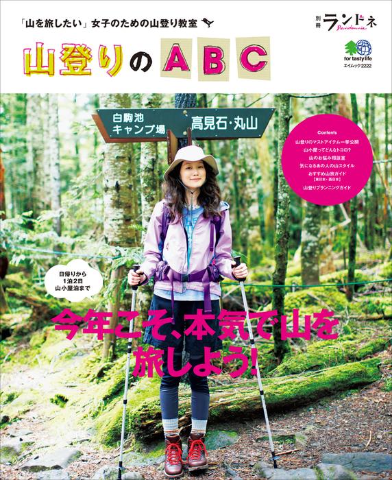 別冊ランドネ 山登りのABC-電子書籍-拡大画像