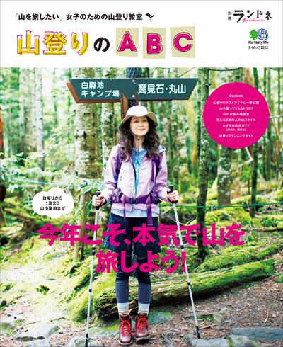 別冊ランドネ 山登りのABC-電子書籍