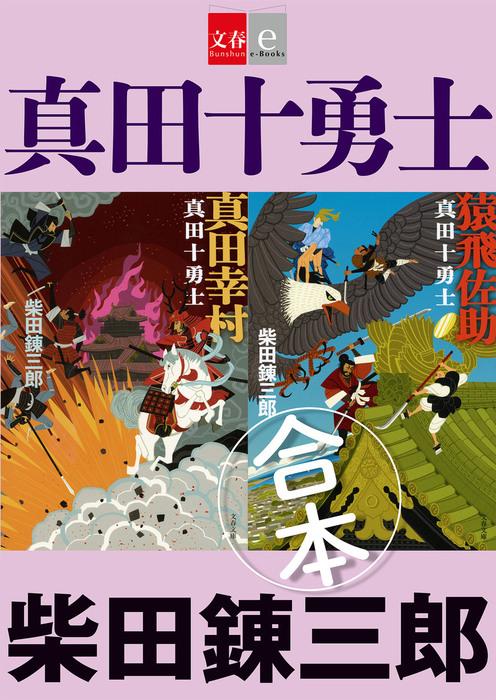 合本 真田十勇士【文春e-Books】拡大写真