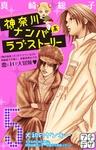 神奈川ナンパ系ラブストーリー プチデザ(5)-電子書籍