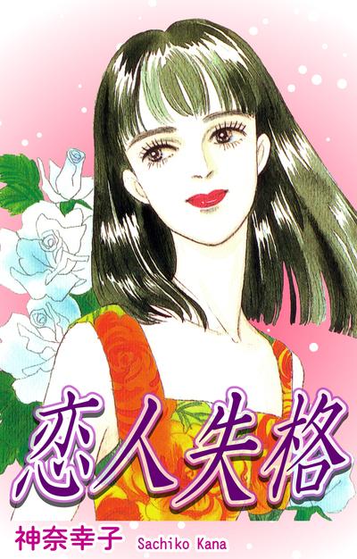 恋人失格-電子書籍