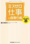 「ミスゼロ仕事」の段取り術-電子書籍