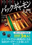 バックギャモン入門-電子書籍