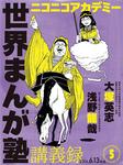 ニコニコアカデミー 世界まんが塾講義録 第5回-電子書籍