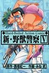 新・野獣警察5-電子書籍