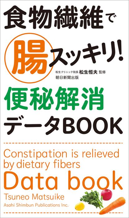 食物繊維で腸スッキリ! 便秘解消データBOOK拡大写真