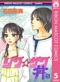ジグ☆ザグ丼 5-電子書籍
